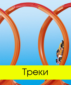 Треки Hot Wheels