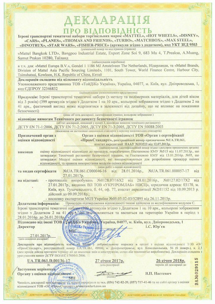 sertifikat-treki-724x1024