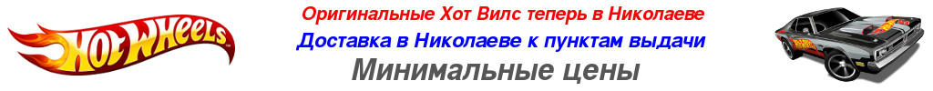 Hotwheels-nikolaev